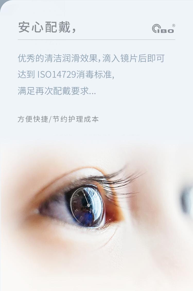 15ml-護理液詳情頁-新_02.jpg