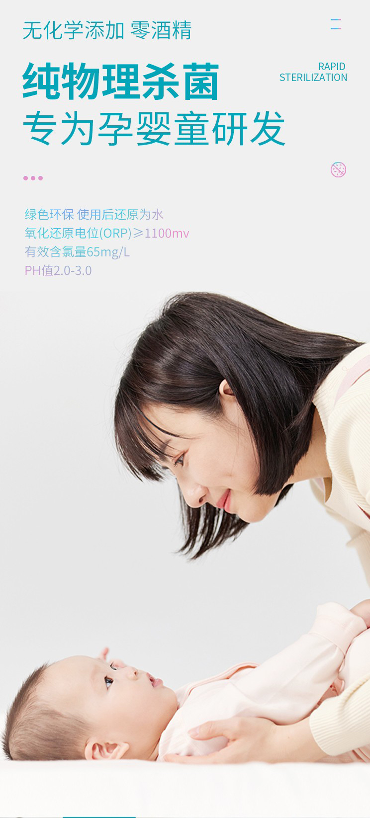 孕嬰童口(鼻)腔清洗消毒噴霧60ml詳情頁_08.jpg