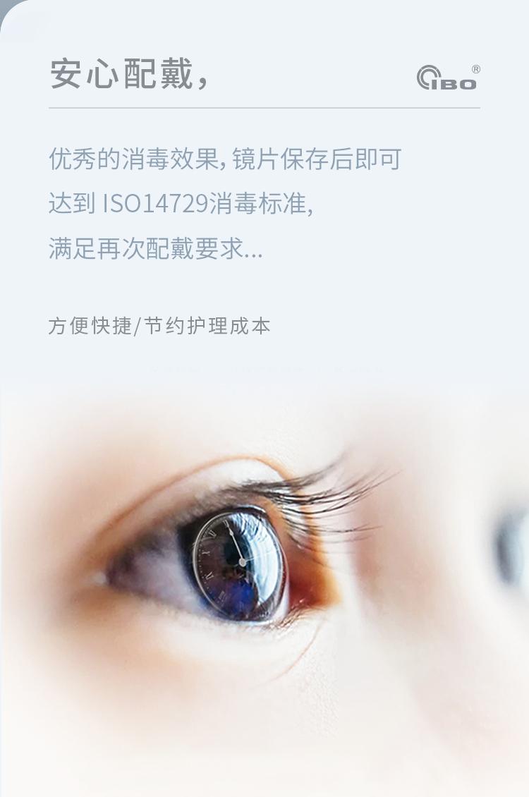120ml-護理液詳情頁-新_02.jpg